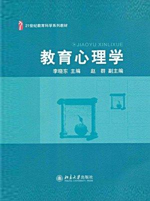教育心理学(21世纪教育科学系列教材)