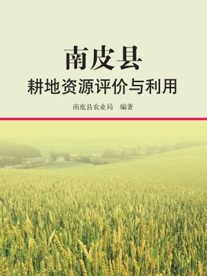 南皮县耕地资源评价与利用[精品]