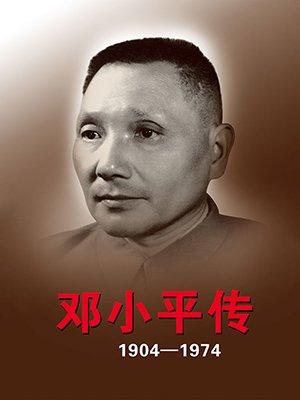 邓小平传:1904~1974