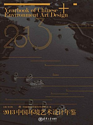 2013中国环境艺术设计年鉴