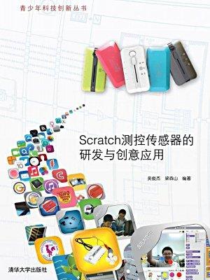 Scratch测控传感器的研发与创意应用