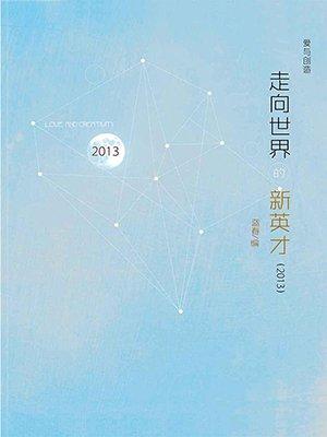 走向世界的新英才(2013)