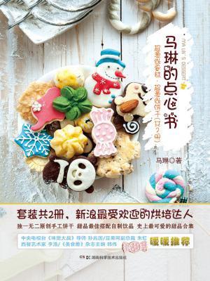 马琳的点心书(超爱做蛋糕·超爱做饼干套装共2册)