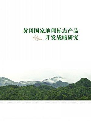 黄冈国家地理标志产品开发战略研究