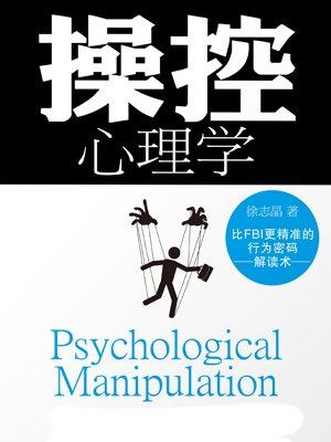 操控心理学
