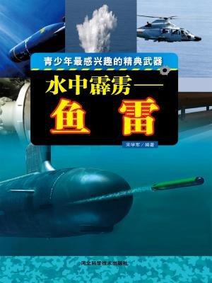 水中霹雳:鱼雷[精品]