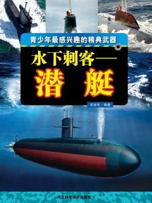 水下刺客:潜艇[精品]