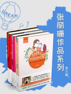 张丽珊作品系列(全三册)