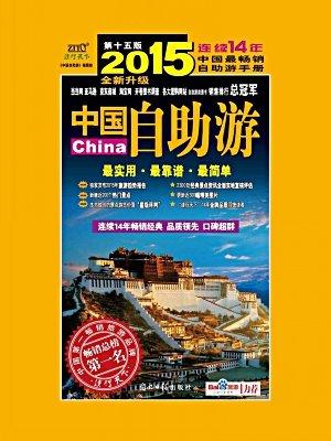 中国自助游 (2015升级版)