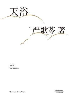天浴[精品]