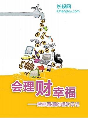 30会理财,才幸福——熊熊湄湄理财日记