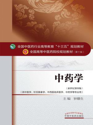 中药学(本科)