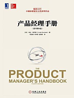 产品经理手册(原书第4版)