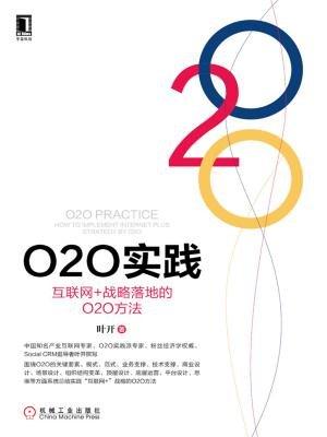 O2O实践:互联网+战略落地的O2O方法