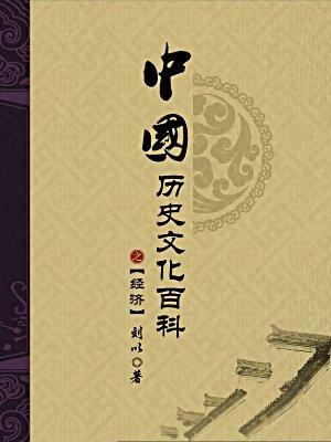 中国历史文化百科——经济