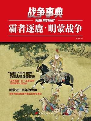 战争事典:霸者逐鹿——明蒙战争