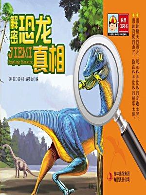 解密恐龙真相