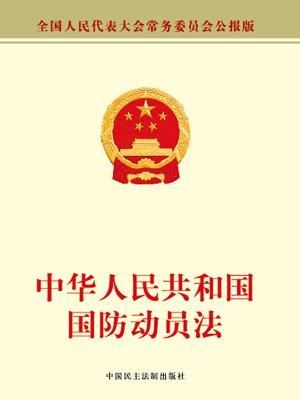 中华人民共和国国防动员法
