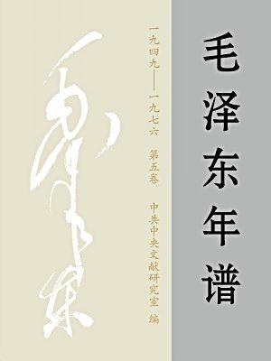毛泽东年谱(1949-1976)第五卷