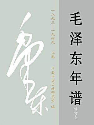 毛泽东年谱(1893-1949)上卷
