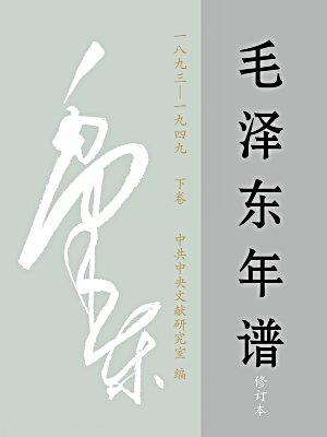 毛泽东年谱(1893-1949)下卷