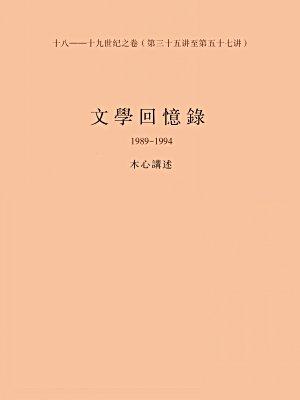 文学回忆录:十八—十九世纪之卷
