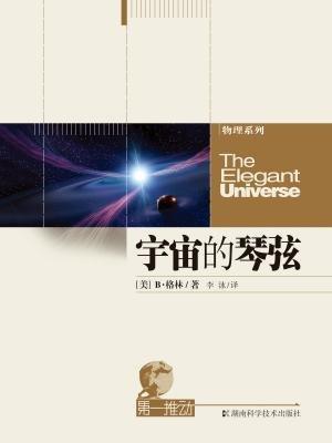 第一推动丛书·物理系列:宇宙的琴弦