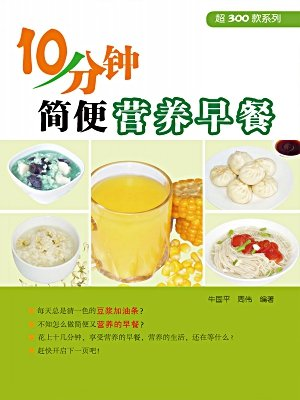 超300款系列:10分钟简便营养早餐(每天10分钟,全家都健康)