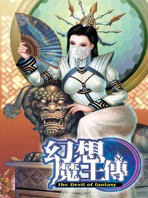 幻想魔王传(2)