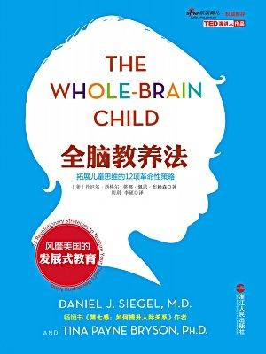 全脑教养法:拓展儿童思维的12项革命性策略