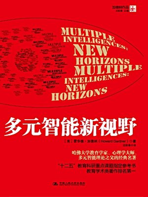 多元智能新视野