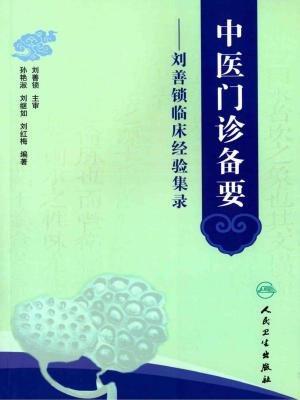 中医门诊备要——刘善锁临床经验集录