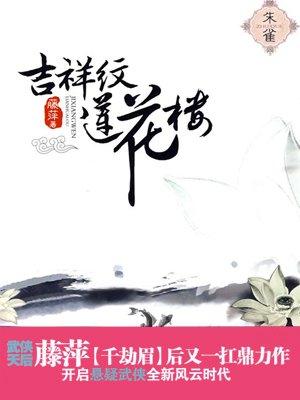 吉祥纹莲花楼完美典藏版. 全4册