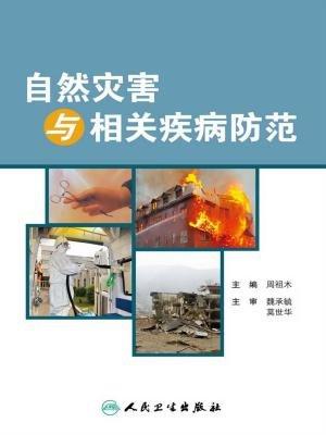 地震,海啸,森林火灾,冰冻灾害,旱灾,高温等九种自然灾害,灾后的疾病