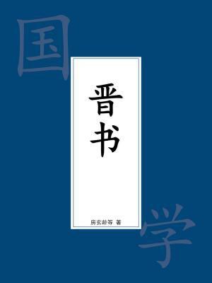 晋书-房玄龄[精品]