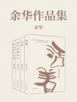 余华作品集(共4册)