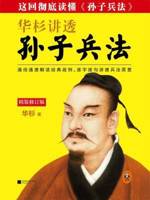 华杉讲透孙子兵法(精装修订版)
