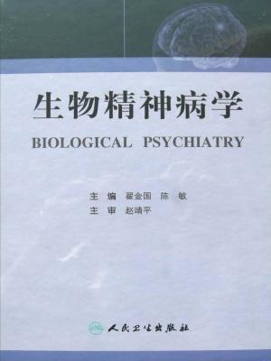 生物精神病学