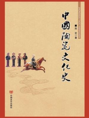 中国陶瓷文化史(上下册)