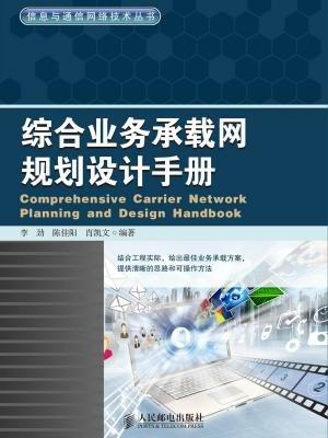综合业务承载网规划设计手册
