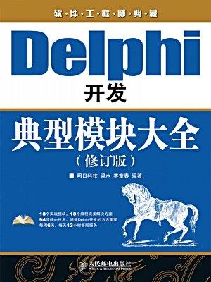 Delphi开发典型模块大全(修订版)(附光盘)