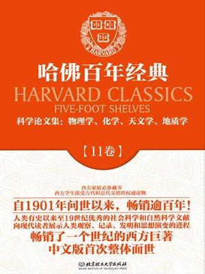 哈佛百年经典11科学论文集:物理系、化学、天文学、地质学