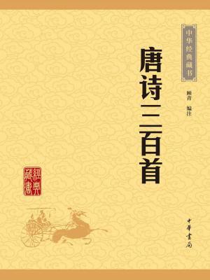 唐诗三百首-顾青编注[精品]