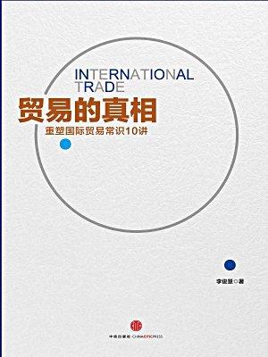 贸易的真相:重新理解国际贸易10讲