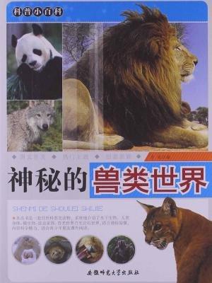 科普小百科:神秘的兽类世界