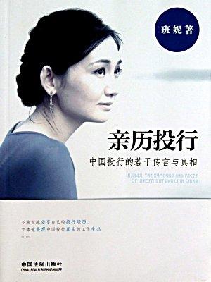 亲历投行:中国投行的若干传言与真相