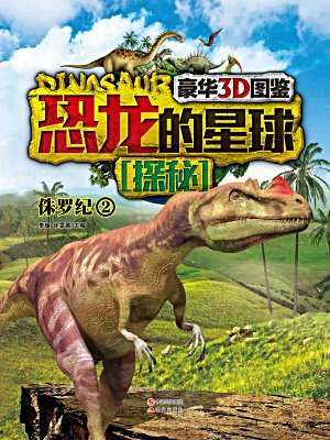 恐龙的星球探秘.侏罗纪.2-徐雯茜-动漫/绘本/图画书