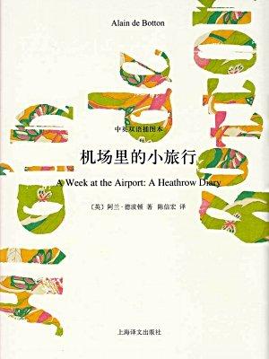 机场的小旅行(中英双语插图本)
