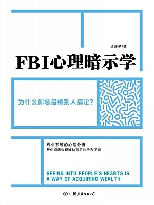 FBI 心理暗示学