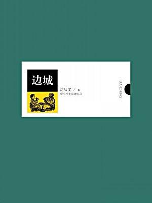 中小学生必读丛书:边城[精品]